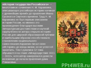 «История государства Российского» — многотомное сочинение Н. М. Карамзина, описы