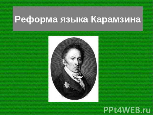Реформа языка Карамзина