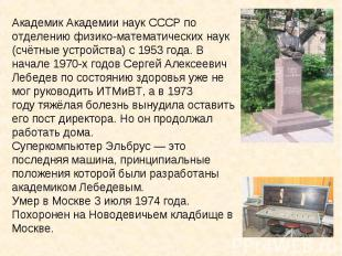 АкадемикАкадемии наук СССРпо отделению физико-математических наук (счётные уст