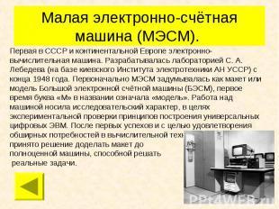 Малая электронно-счётная машина (МЭСМ). Первая в СССР и континентальной Европе э