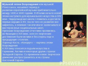 Музыкойэпохи Возрожденияили музыкой Ренессанса, называют период в развитииевр