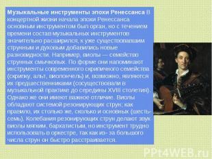 Музыкальные инструменты эпохи РенессансаВ концертной жизни начала эпохи Ренесса