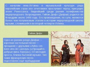 С началом векаXVвека в музыкальной культуре ряда европейских стран все отчетли