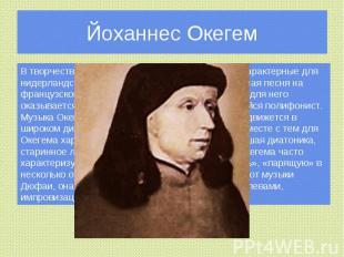 Йоханнес Окегем В творчестве Окегема представлены все жанры, характерные для нид