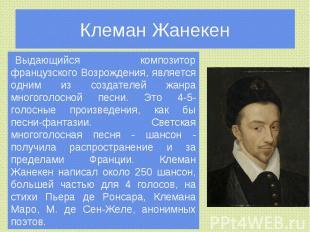 Клеман Жанекен Выдающийся композитор французского Возрождения, является одним из