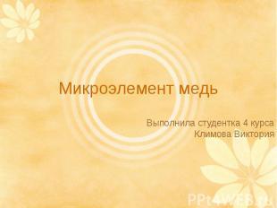 Микроэлемент медьВыполнила студентка 4 курсаКлимова Виктория