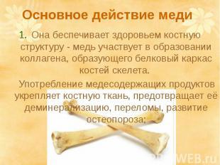 Основное действие медиОна беспечивает здоровьем костную структуру - медь участву
