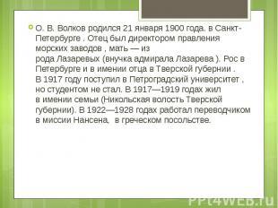 О. В. Волков родился21 января 1900 года.вСанкт-Петербурге . Отец был директор
