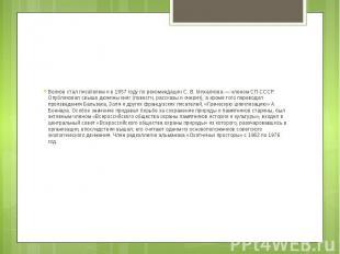 Волков стал писателем и в 1957 году по рекомендации С. В. Михалкова — членом СП