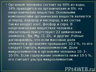 Организм человека состоит на 60% из воды, 34% приходится на органические и 6%- н