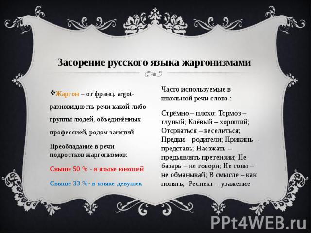 примеры засорения русской речи английскими словами поиск дач продажу