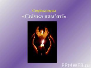 Сторінка перша «Свічка пам'яті»