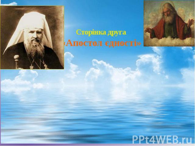 Сторінка друга «Апостол єдності»