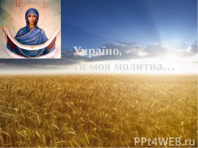 Україно, ти моя молитва…