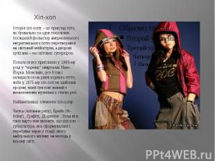 Хіп-хоп Історія хіп-хопу – це приклад того, як буквально за одне покоління босяц