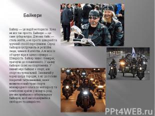 Байкери Байкер — це водій мотоцикла. Хоча не все так просто. Байкери — це саме с