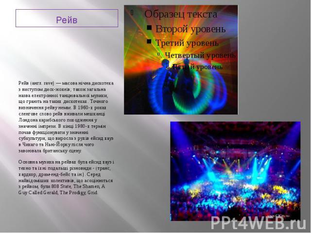 Рейв Рейв (англ. rave) — масова нічна дискотека з виступом диск-жокеїв; також загальна назва електронної танцювальної музики, що грають на таких дискотеках. Точного визначення рейву немає. В 1960-х роках сленгове слово рейв вживали мешканці Лондона …