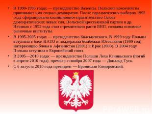 В 1990-1995годах— президентство Валенсы. Польские коммунисты принима