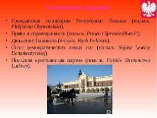 Основные партии Гражданская платформа Республики Польша (польск. Platforma Obywa