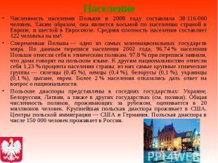 Население Численность населения Польши в 2008 году составляла 381160