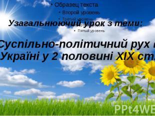 Узагальнюючий урок з теми: «Суспільно-політичний рух в Україні у 2 половині XIX