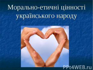 Морально-етичні цінності українського народу