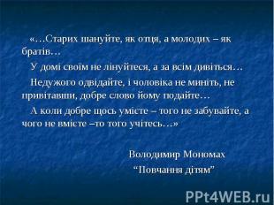 «…Старих шануйте, як отця, а молодих – як братів… «…Старих шануйте, як отця, а м
