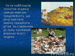 Чи не найбільшою чеснотою українці завжди вважали працелюбність. Цю рису прагнул