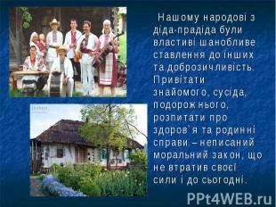 Нашому народові з діда-прадіда були властиві шанобливе ставлення до інших та доб