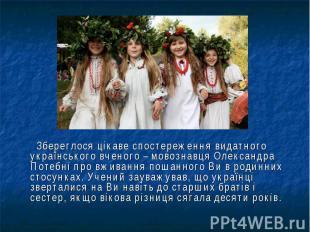 Збереглося цікаве спостереження видатного українського вченого – мовознавця Олек