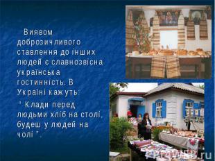 Виявом доброзичливого ставлення до інших людей є славнозвісна українська гостинн