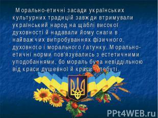 Морально-етичні засади українських культурних традицій завжди втримували українс