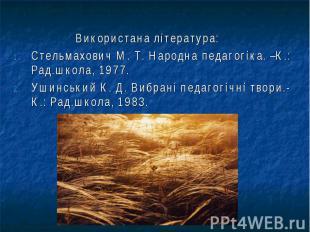 Використана література: Використана література: Стельмахович М. Т. Народна педаг