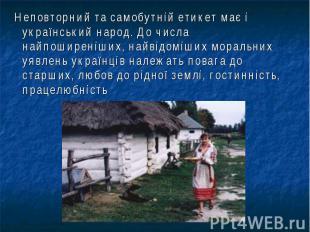 Неповторний та самобутній етикет має і український народ. До числа найпоширеніши