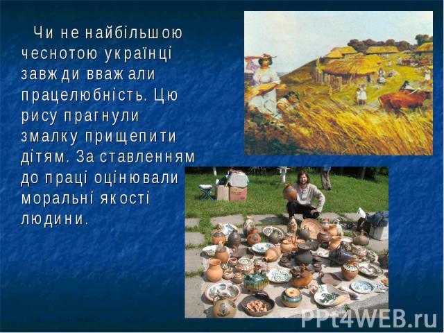 Чи не найбільшою чеснотою українці завжди вважали працелюбність. Цю рису прагнули змалку прищепити дітям. За ставленням до праці оцінювали моральні якості людини. Чи не найбільшою чеснотою українці завжди вважали працелюбність. Цю рису прагнули змал…