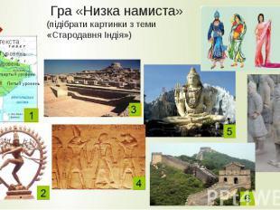 Гра «Низка намиста» (підібрати картинки з теми «Стародавня Індія»)