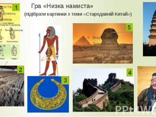 Гра «Низка намиста» (підібрати картинки з теми «Стародавній Китай»)
