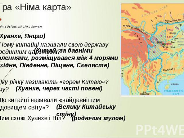Гра «Німа карта» 1. Назвіть дві великі річки Китаю