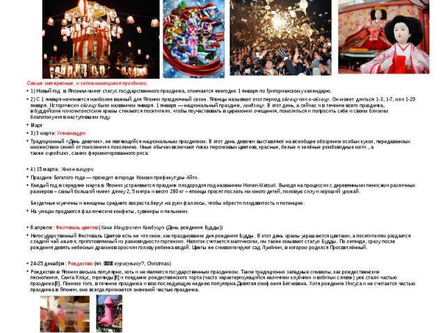 Самые интересные, и запоминающиеся праздники. Самые интересные, и запоминающиеся праздники. 1) Новый годвЯпонии имеет статус государственного праздника, отмечается ежегодно1 январяпоГригорианскому календарю. …
