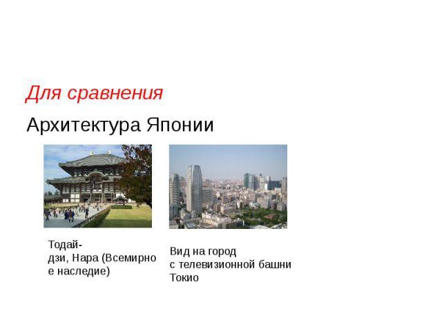 Для сравнения Для сравнения Архитектура Японии