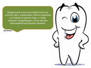 Правильный уход за ротовой полостью способствует сохранению зубов в хорошем сост