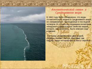В 1962 году было обнаружено, что водыАтлантического океана и Средиземного моряне