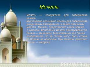 Мечеть — сооружение для совершения намаза.Мусульмане посещают мечеть для соверше