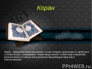 Коран - священная книга мусульман. Слово «Коран» происходит от арабского «чтение
