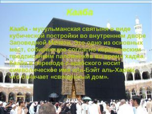 Кааба - мусульманская святыня в виде кубической постройки во внутреннем дворе За