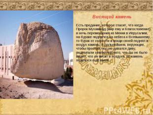 Висящий каменьЕсть предание, которое гласит, что когда Пророк Мухаммад (мир ему