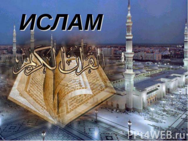 знакомсва с мусульманами ислам