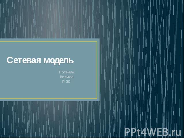 Сетевая модель Потанин Кирилл П-30