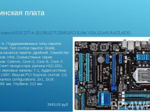 Материнская платаМатеринская плата ASUS Z77-A (S1155,iZ77,DDR3,PCI-E16x,VGA,GLAN