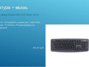 Клавиатура + мышьКлавиатура + мышь Genius KM-110X Black (PS/2)
